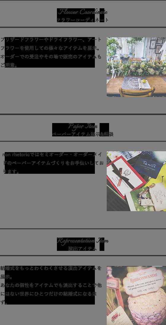 ペーパーアイテム アクセサリー ウェディング相談会