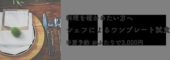 料理を確かめたい方へシェフによるワンプレート試食 ※要予約 おふたりで3,000円