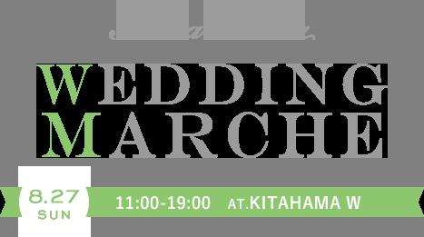 北浜ウェディングマルシェ KITAHAMA WEDDING MARCHE 8月27日 11:00〜19:00 北浜W 北浜ダブリュー