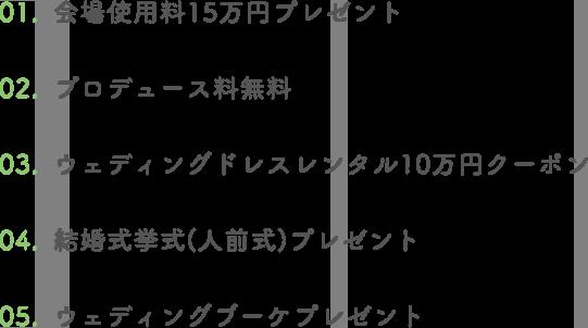 会場使用料15万円プレゼント。プロデュース料無料。ウェディングドレスレンタル10万円クーポン。結婚式挙式(人前式)プレゼント。ウェディングブーケプレゼント。