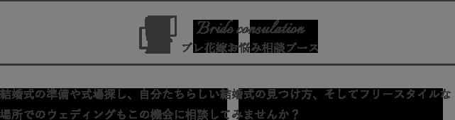 プレ花嫁お悩み相談ブース