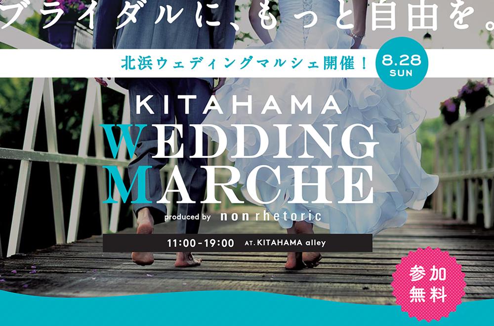 KITAHAMA WEDDING MARCHE