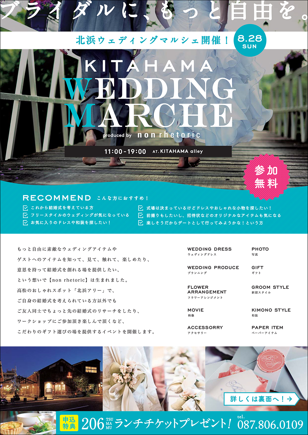 KITAHAMA WEDDING MARCHE