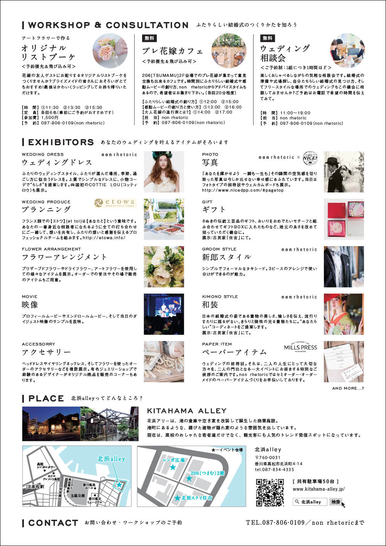 2017spring-kitahama-wedding-marche-2