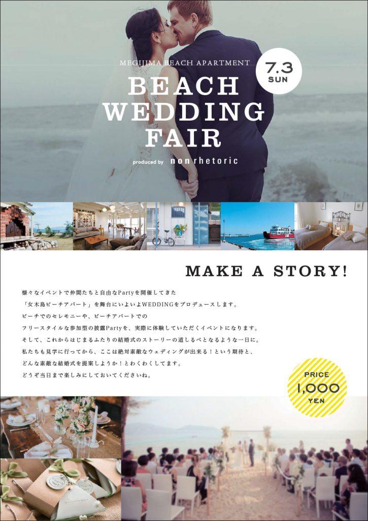 megijima-beach-wedding-fair-1