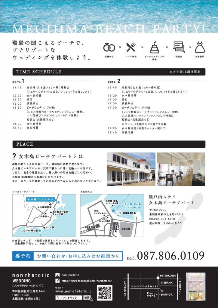 megijima-beach-wedding-fair-2