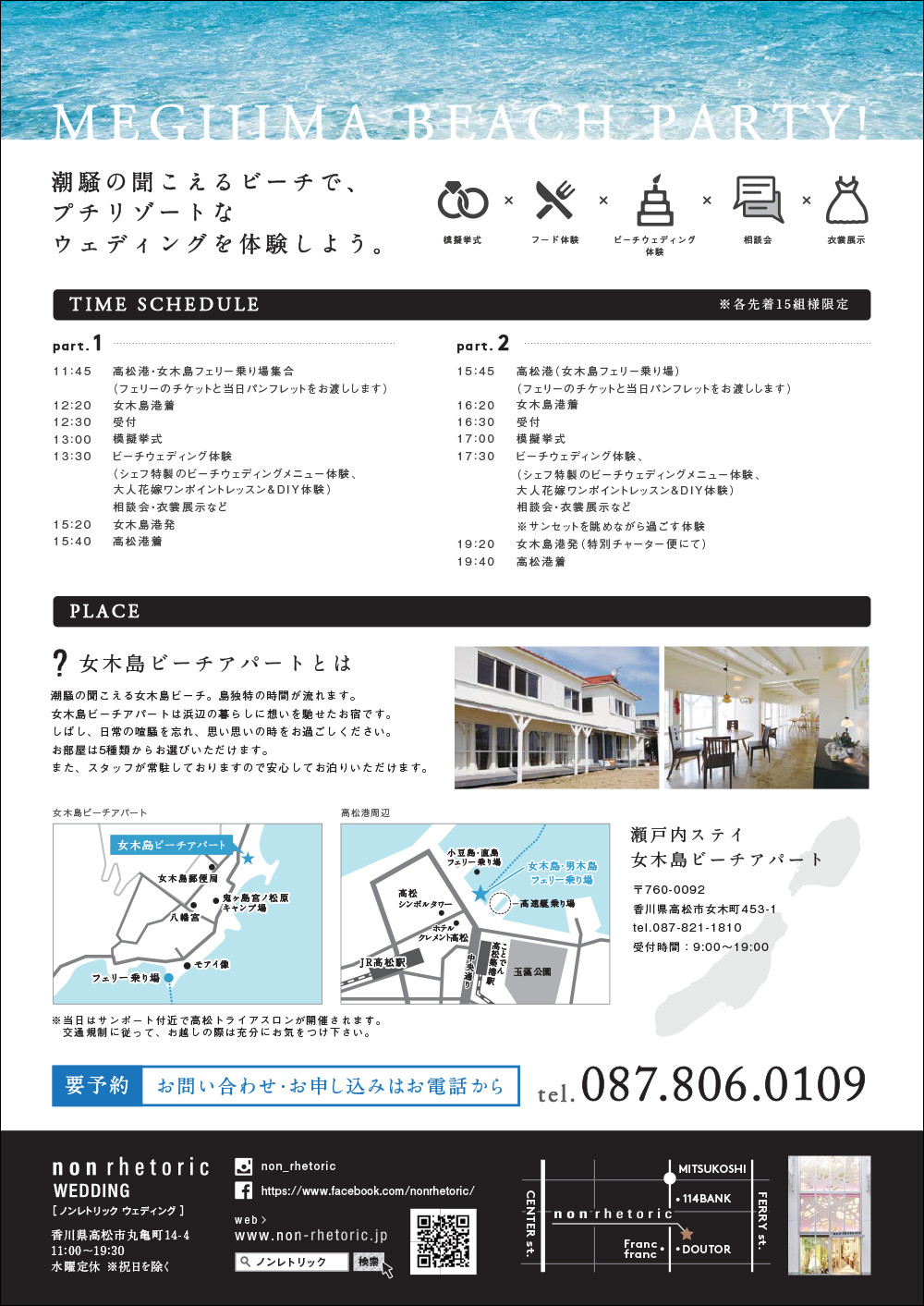 MEGIJIMA BEACH WEDDING FAIR