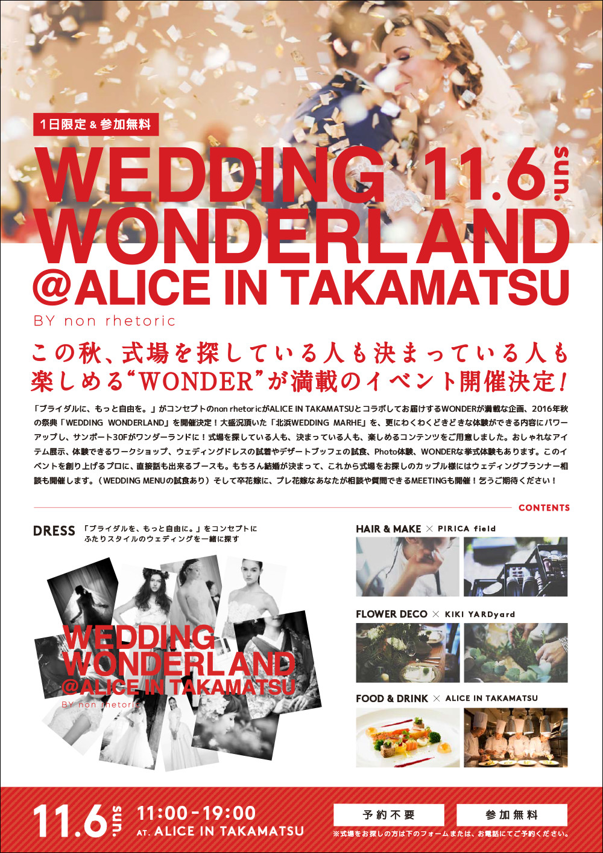 WEDDING WONDERLAND arice-in-takamatsu