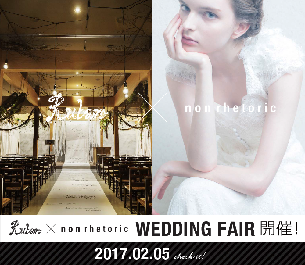 Ruban×non rhetoric WEDDING FAIR