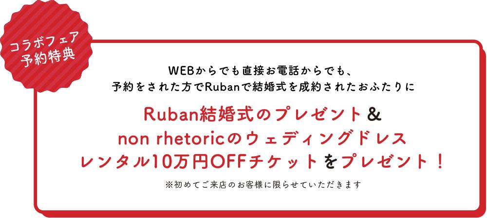 non-ruban-2
