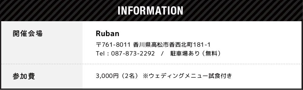 non-ruban-7