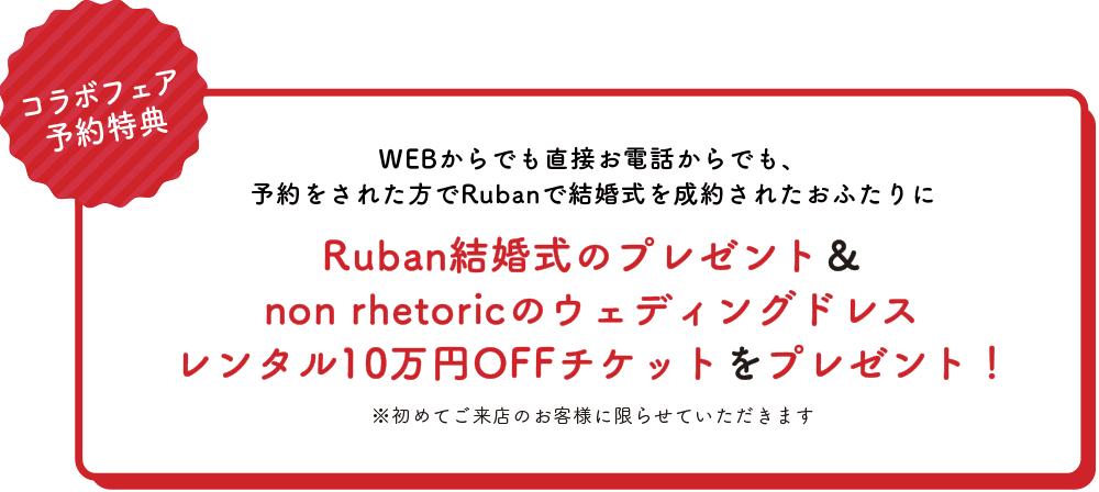 non-ruban-8