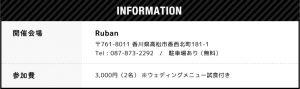 non-ruban0205-information