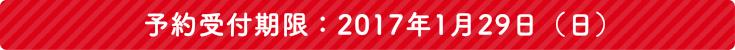 予約受付期限:2017年1月29日(日)