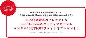 non-ruban0205-privilege
