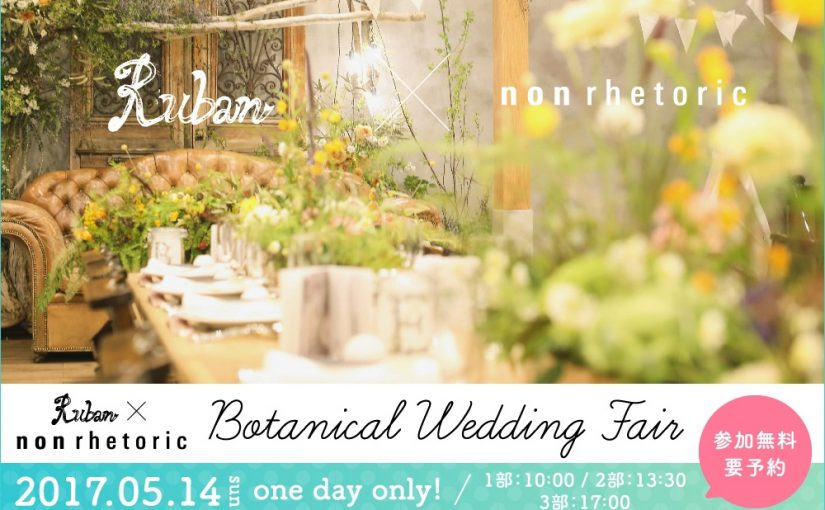 【EVENT】Ruban×non rhetoric ボタニカルWedding Fair 2017.5.14sun