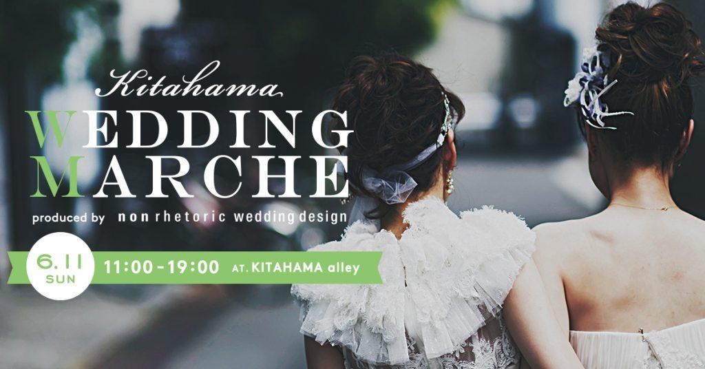 weddingmarche_1200_628