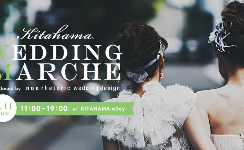 北浜WEDDING MARCHEを始めたきっかけ