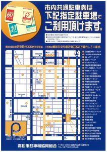 丸亀町商店街提携駐車場MAP
